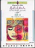 忘れえぬ人 (エメラルドコミックス ハーレクインシリーズ)