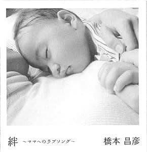 絆 ~ママへのラブソング~