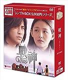 戦神~MARS~DVD-BOX  <シンプルBOX シリーズ> 画像