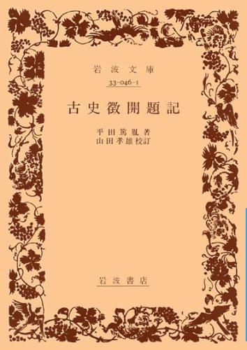 古史徴開題記 (岩波文庫)