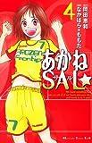 あかねSAL☆ 4 (講談社コミックスキス) (商品イメージ)