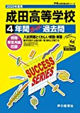 C35成田高等学校 2020年度用 4年間スーパー過去問 (声教の高校過去問シリーズ)