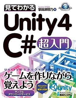 [掌田津耶乃]の見てわかるUnity4 C#超入門