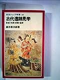 古代遺跡見学―奈良・大阪・京都・滋賀 (岩波ジュニア新書 108) 画像