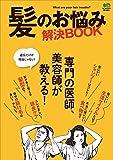 髪のお悩み解決BOOK[雑誌] エイムック