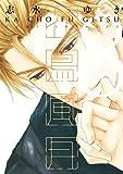 花鳥風月(8)【電子限定おまけ付き】 (ディアプラス・コミックス)