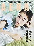 AERA (アエラ) 2017年 7/10 号 [雑誌]