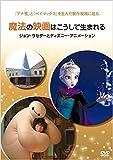 魔法の映画はこうして生まれる/ジョン・ラセターとディズニー・アニメーション [DVD]
