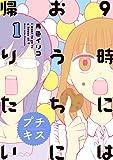 9時にはおうちに帰りたい プチキス(1) 特別編集1「アラサー女子、アラサー女子について考える」 (Kissコミックス)