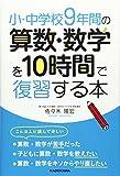 小・中学校9年間の 算数・数学を10時間で復習する本