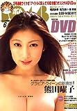 BOMB (ボム) 2008年 06月号 [雑誌]
