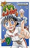 もっと野球しようぜ! 9 (少年チャンピオン・コミックス)