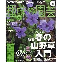 NHK趣味の園芸 2018年3月号 [雑誌] (NHKテキスト)