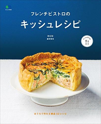 フレンチビストロのキッシュレシピ[雑誌] ei cooking