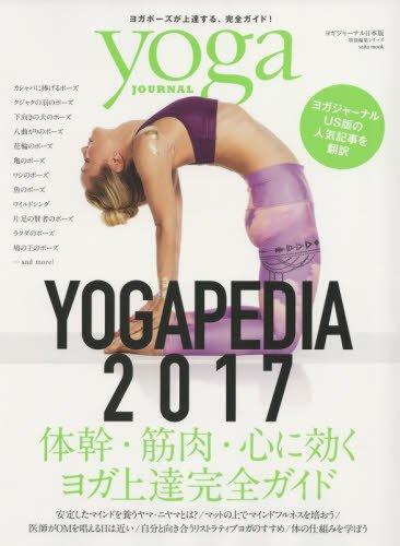 YOGAPEDIA 2017―体幹・筋肉・心に効くヨガ上達完全ガイド (saita mook ヨガジャーナル日本版特別編集シリーズ)の詳細を見る