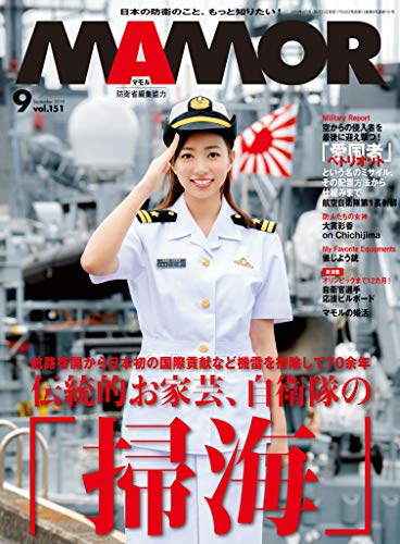 MAMOR(マモル) 2019 年 09 月号 [雑誌] (デジタル雑誌)