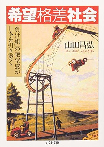希望格差社会―「負け組」の絶望感が日本を引き裂く (ちくま文庫)の詳細を見る