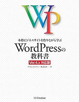 [プライム・ストラテジー株式会社]の本格ビジネスサイトを作りながら学ぶ WordPressの教科書 Ver.4.x対応版