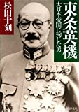 東条英機 大日本帝国に殉じた男 (PHP文庫)