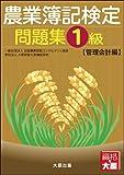 農業簿記検定問題集1級管理会計編