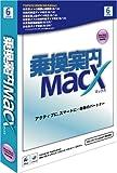 乗換案内MacX(2008/6)