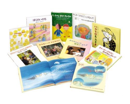 いのちのえほん特選セット〈2012年版〉(全10巻)の詳細を見る