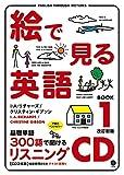 絵で見る英語 BOOK1 改訂新版 リスニングCD
