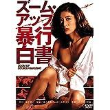 ロマンポルノ50周年記念・廉価再発「シルバープライス2000円シリーズ」DVD ズーム・アップ 暴行白書