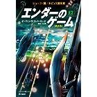 エンダーのゲーム〔新訳版〕(上) (ハヤカワ文庫SF)