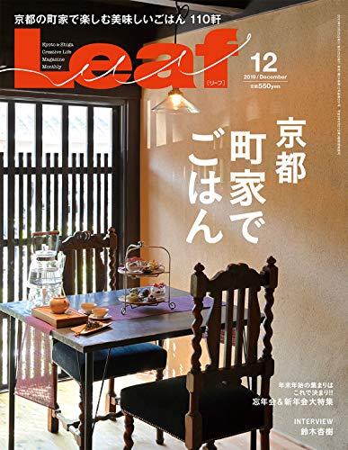 LEAF(リーフ)2019年12月号 (京都 町家でごはん)
