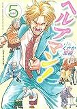 ヘルプマン!(5) (イブニングコミックス)