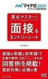 マイナビ2021 オフィシャル就活BOOK 要点マスター!  面接&エントリーシート
