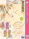 林檎と蜂蜜walk 12 (マーガレットコミックスDIGITAL)