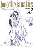 いおの様ファナティクス v.2 (電撃コミックス EX 88-2)