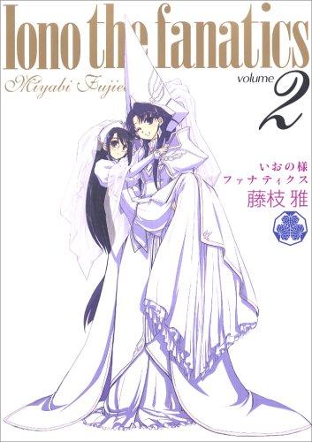 いおの様ファナティクス v.2 (電撃コミックス EX 88-2)の詳細を見る