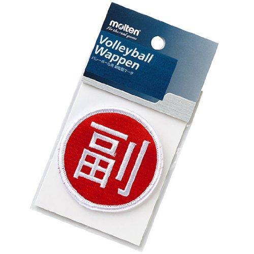 molten(モルテン) バレーボール用 副監督ワッペン VWSF
