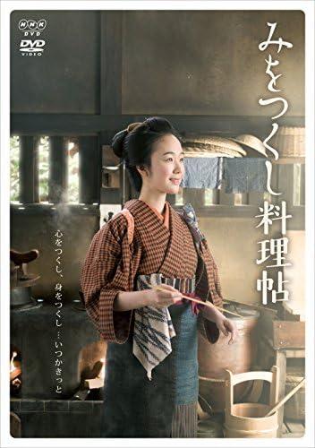 みをつくし料理帖 DVD-BOX