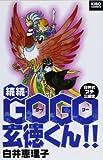 GO GO玄徳くん 続々 (3) (希望コミックス)