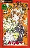 暁のARIA 10 (フラワーコミックスアルファ)