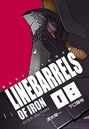 鉄のラインバレル 完全版 8(ヒーローズコミックス)