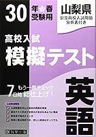 高校入試模擬テスト英語山梨県平成30年春受験用