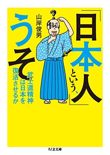 「日本人」という、うそ: 武士道精神は日本を復活させるか (ちくま文庫)の詳細を見る