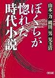 ぼくらが惚れた時代小説 (朝日文庫)