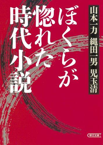 ぼくらが惚れた時代小説 (朝日文庫)の詳細を見る