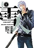 雪人 YUKITO 5 (ビッグコミックス)