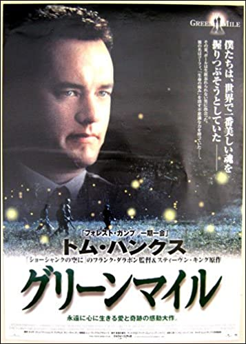 劇場用 映画ポスター【ポスター】グリーンマイル/トム・ハンクス