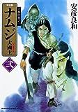 古事記巻之一  完全版 ナムジ   大國主 弐 (カドカワコミックス・エース)