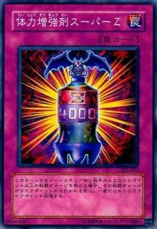 【シングルカード】遊戯王 体力増強剤スーパーZ SJ2-051 ノーマル