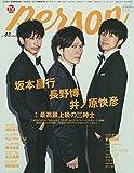 TVガイドPERSON VOL.83 (TOKYO NEWS MOOK 805号) 画像