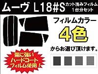 DAIHATSU ダイハツ ムーヴ 車種別 カット済み カーフィルム L185S/L175S / ダークスモーク
